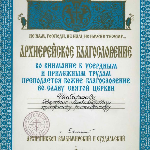 Шабаринов (2)