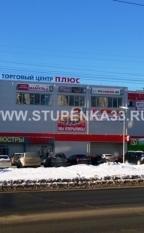 Плюс, торговый центр (Верхняя Дуброва, 38 ж)